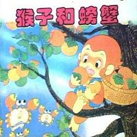 猴子与螃蟹的故事