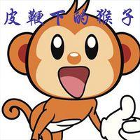 皮鞭下的猴子