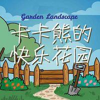 卡卡熊的快乐花园