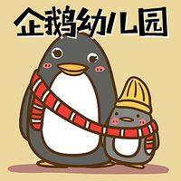 企鹅幼儿园