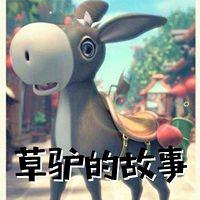 草驴的故事