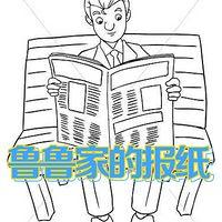 鲁鲁家的报纸