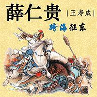 王寿成评书:薛仁贵跨海征东