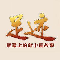 足迹 ——银幕上的新中国故事