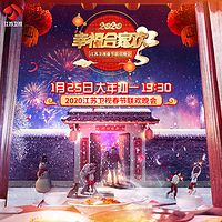 2020江苏卫视春节联欢晚会