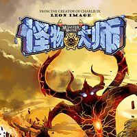 怪物大师7:黑暗的破坏神之甲