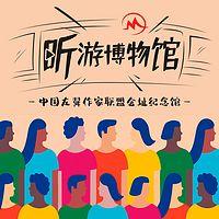 听游博物馆-中国左翼作家联盟会址纪念馆