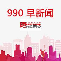 990早新闻