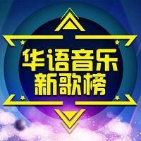 华语音乐新歌榜