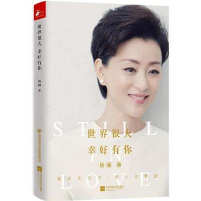 传记总裁会·总裁之声|杨澜传