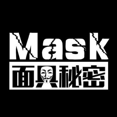 面具秘密|历史秘密