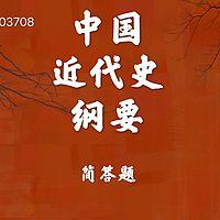 中国近代史纲要简答题