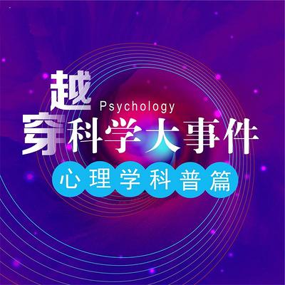 穿越科学大事件 心理学科普篇
