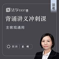 19法考主客观背诵讲义民诉蔡辉