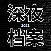 深夜档案2021