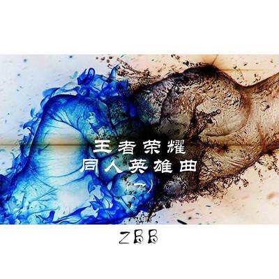 ZBB:王者荣耀 同人英雄曲(一)