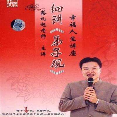蔡礼旭老师幸福人生讲座《细讲弟子规》