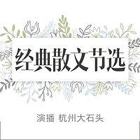 中文优秀散文节选