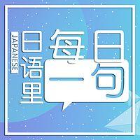 日语里丨零基础每日一句