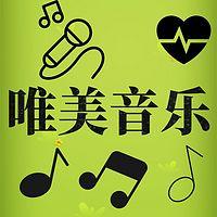 唯美音乐|纯音乐|助眠|减压音乐歌单