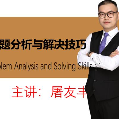 【屠友丰】问题分析与解决技巧