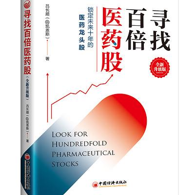 寻找百倍医药股(全新升级版)
