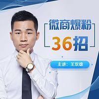 《微商爆粉36招|微营销金矿》