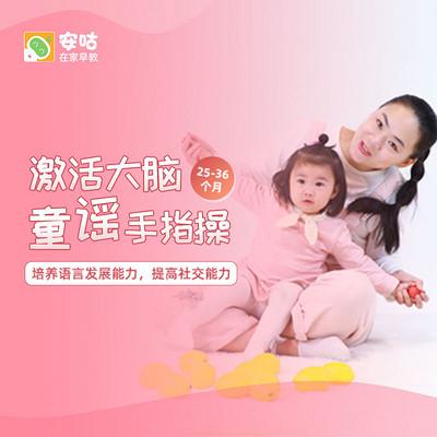 激活大脑童谣手指操 (25-36个月)