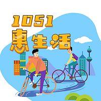 1051惠生活【爱在金山】