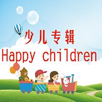 少儿专辑——Happy children