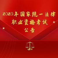 2020年国家统一法律职业资格考试公告