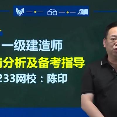 2020年一建法规-新教材精讲-陈印