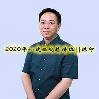 2020年一建法规精讲班||陈印