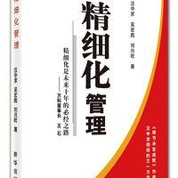 吴宏彪老师谈精细化管理