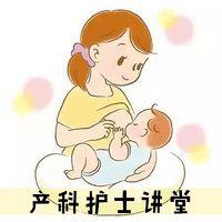 产科护士讲堂:那些关于怀孕的事儿