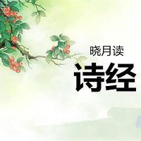 【晓月学国学】解读《诗经》
