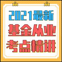 2021基金从业资格证考试♠科目三