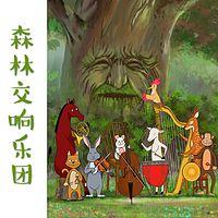 森林交响乐团