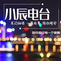 小辰电台丨用暖声和你说晚安
