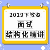 2019下教资:面试结构化精讲