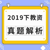 2019下教资:真题解析