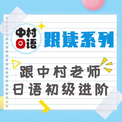跟读系列|跟中村老师日语进阶(初中级)