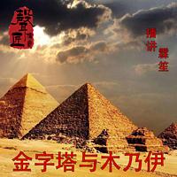 金字塔与木乃伊