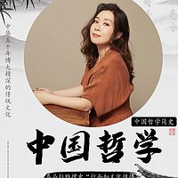 中国哲学简史导读