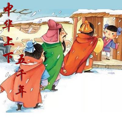 讲给孩子听的中华上下五千年