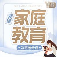 爱佳家庭教育:实测管用的智慧家长课
