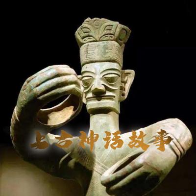 上古神话故事|中华5000年历史专辑系列