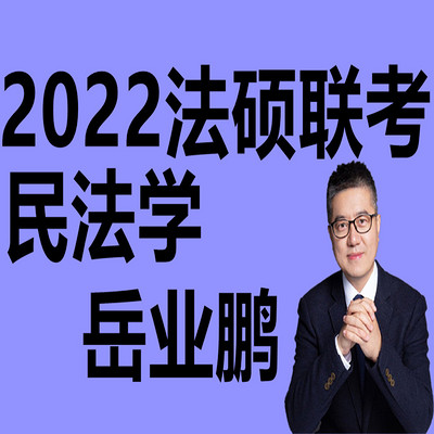2022法硕联考-民法学岳业鹏基础精讲