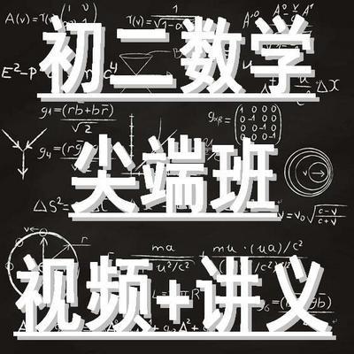 初二数学尖端班 四星难度 拓展数学思维