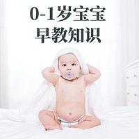 0-1岁婴儿早教知识课程
